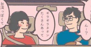 治安だいじょうぶ?!台湾移住の初日に教えてもらった「怪しいネオンの正体」にヒェ~!!