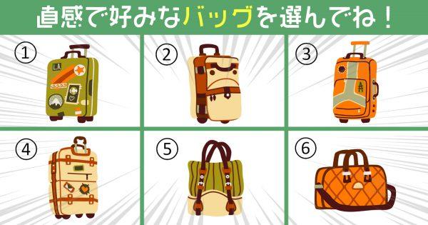【心理テスト】《世界観光の日》診断!好みなバッグから、あなたの性格にぴったりな「観光地」を教えます