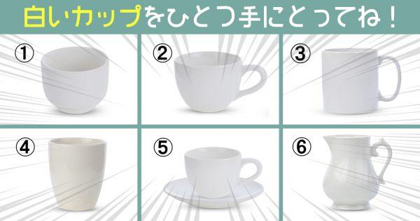 【心理テスト】あなたの「学習意欲の強さ」が判明!使いたいカップを選んでね