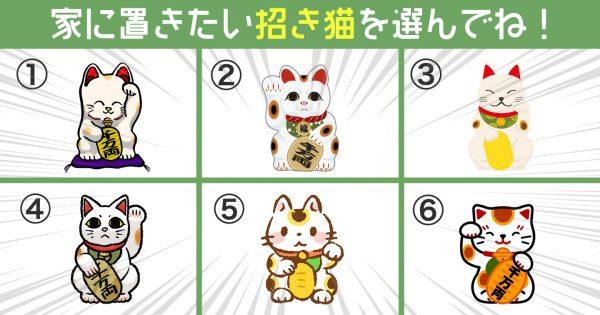 【心理テスト】《招き猫の日》の性格診断!あなたの「無意識に引き寄せているモノ」は…?