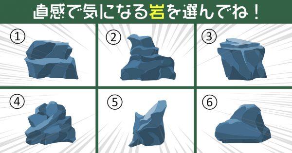 【心理テスト】選んだ岩が象徴するのは…あなたの「メンタルの強さ」