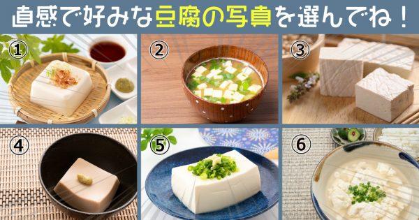 【心理テスト】10月2日は《豆腐の日》!あなたの性格の「打たれ強さ」を測定します!