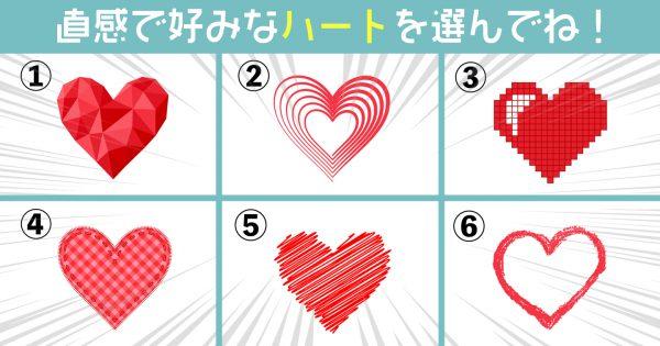 【心理テスト】6つのハートで、あなたの「恋愛観を表す一言」を診断!