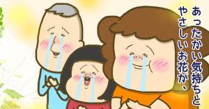 コロナ禍でも真心を。「フラワーバスケット」の人気の理由がわかる漫画
