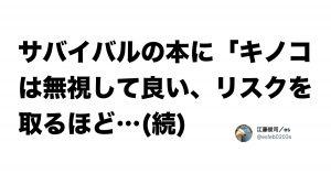 【毒キノコ涙目】納得感がケタ外れな「プロの見解」 7選