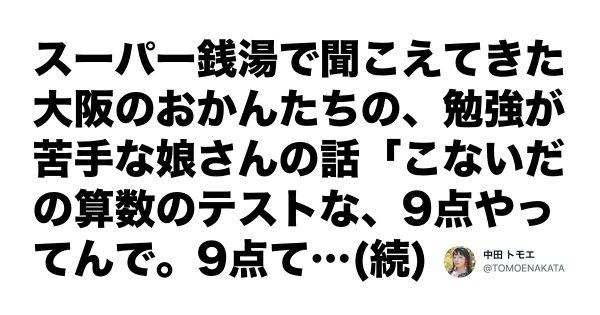 ツッコミがキレキレw「大阪のおばちゃん」ってみんな天才なんすか…? 7選
