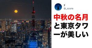 お月見できた?六本木ヒルズから見晴らす「東京タワーと中秋の名月」にTwitterで11万いいね