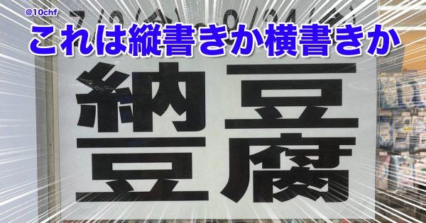 二度見させたら勝ち!「張り紙IPPONグランプリ」10選