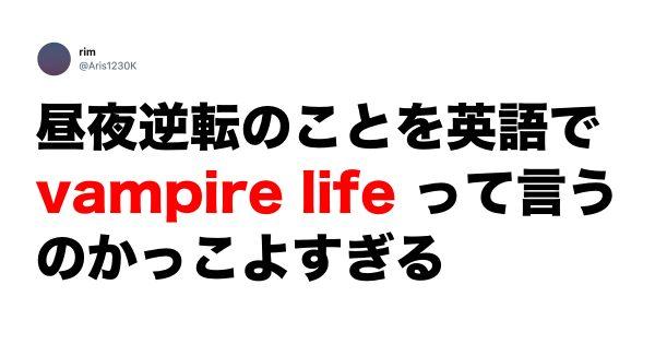 翻訳ってこんな面白いっけ?「訳文-1グランプリ」優秀作品 7選