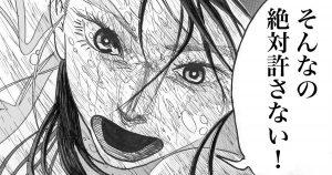 「毒親の呪縛」を断ち切った1枚の絵にゾクッ!親ガチャに失敗した女子高生の復讐劇