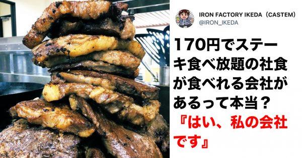 【羨ましい】170円で「山盛りステーキ食べ放題」の《社食》がある企業に反響