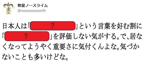 【クイズ】キレキレ考察!日本人が「重んじるわりに評価はしない」存在って?