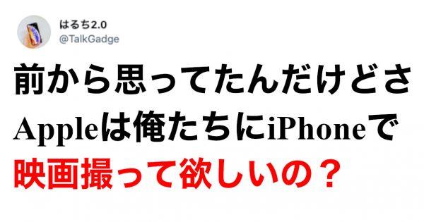 「Apple製品」ってクセが凄いけど、愛される理由は分かるよね 7選