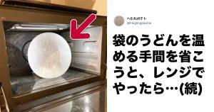 アーティスティックな「大失敗料理」に星3つ! 10選