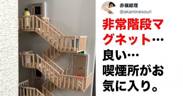 フフッてなる…「冷蔵庫に非常階段を出現させる」マグネットが話題!
