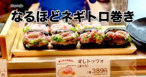 【寿司のプライドを持て】クレイジーな発想が生んだ「珍メニュー」の衝撃 10選
