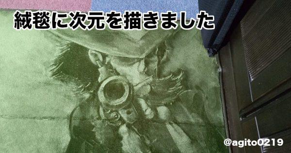 【ルパン三世】絨毯に描かれた「次元」のイラストが圧巻…!所要時間は「20分くらい」