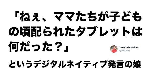 そろばんだったよ…。「現代っ子の生態」に昭和・平成世代は涙目です 7選
