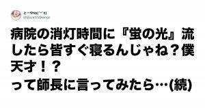 世界よ驚け。これが「ザ・日本人」だ! 6選