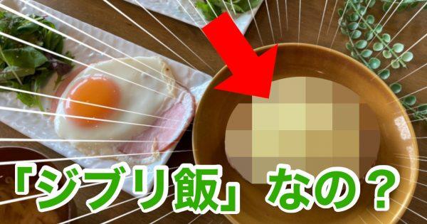 「ジブリ飯といえば」お決まりのパターンに物申す!宮崎吾朗のジブリ飯を追求した結果…