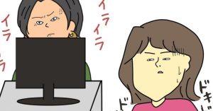 上司のイライラがストレスに…オフィス版「繊細な人あるある」の共感度がすごい