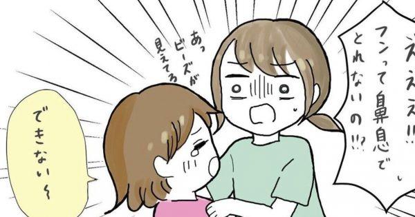 4歳娘「鼻にビーズが…」明日は我が身な《育児ヒヤリハット》にヒェ~!!