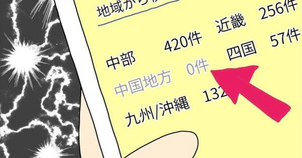 CMしてたのに?!東京出身者が驚愕した「岡山県に1つもないモノ」とは…?