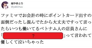 【クイズ】気を遣いすぎな日本人を感動させた「ベトナム人店員の一言」にほっこり♥