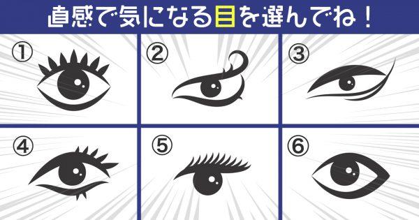 【心理テスト】10月10日は目の愛護デー!性格から、「アナタの守りたいもの」を当てます