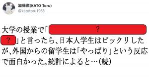 【クイズ】日本人には気付けない「コンビニよりいっぱいある施設」の正体とは…?
