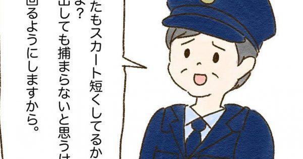 男性警官「スカート短くしてるからでしょ?」→被害JKに寄り添った《女性警官の猛反論》にスカッ!