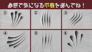 【心理テスト】1番に目についた爪痕から「あなたの宿敵」がわかります!