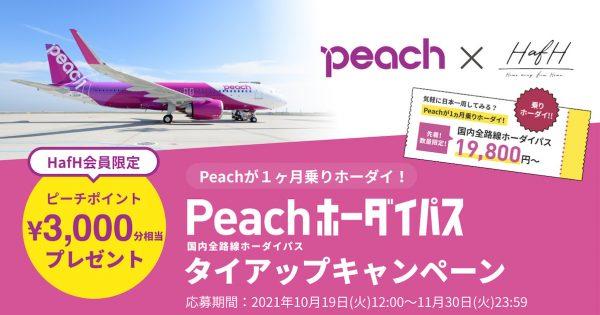 【ざっくり検証】どれだけお得?旅のサブスク「HafH」と 格安航空「Peach」の共同キャンペーン