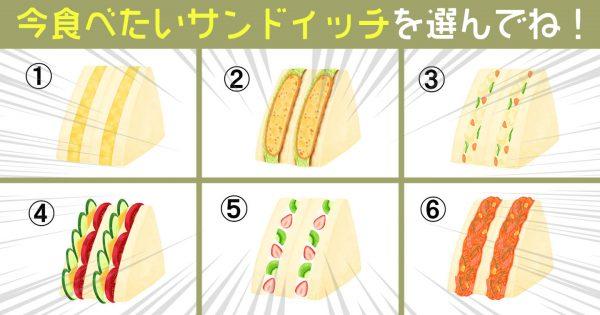 【心理テスト】あなた性格の「気分がアガる一言」はコレ!サンドイッチを選んで診断!