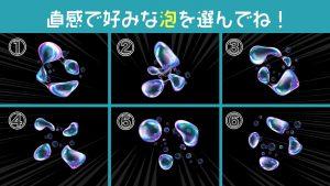 【心理テスト】10月15日は世界手洗いの日!あなたの「洗い流したいもの」を診断します!
