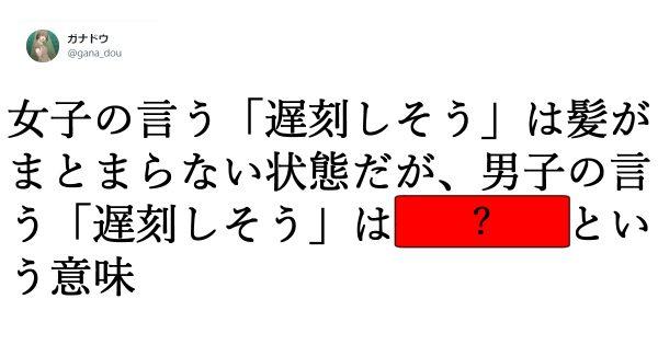 【クイズ】男女の「遅刻しそう」を《本音に翻訳》した結果…笑撃の真理が発覚
