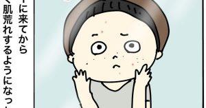【湿気ってマジ大切】南国タイで起きた「日本人の体の変化」に驚き!