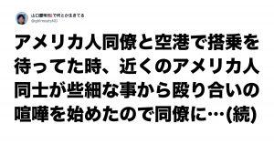 【ポカーン】日本人にはハードすぎる「海外日常ニュース」7選