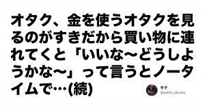 「オタクの金銭感覚」ってわりとマジで日本経済を救ってるのでは…? 8選