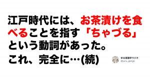 この略し方どこかで… 「日本語」がもっと好きになるトリビア 7選