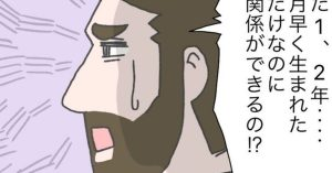 フランス人夫が本音をポロリ。日本社会の「年功序列」ってどう見られてるの…?