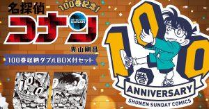 5万円だバーロー!『名探偵コナン』100巻大人買いで限定グッズが貰えるらしい
