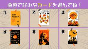 【心理テスト】ハロウィンを感じるカードを選ぶと、あなたの「性格の特徴」が判明!