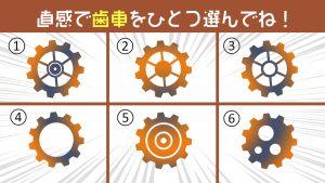 【心理テスト】10/26は原子力の日!あなたの性格の「原動力」がわかります!