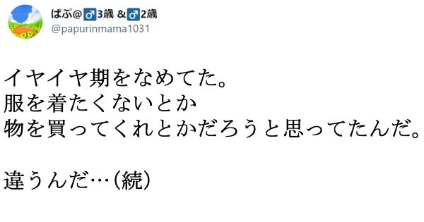 【クイズ】イヤイヤ期キッズの「理不尽すぎる要望」…直視する勇気あります?
