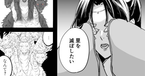 【怪物がドン引き】生贄になった少女の「最後の願い」がエグすぎて…