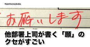 不思議と読めちゃう「創作漢字」の出来栄えが満点なんだけどw 8選