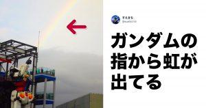 奇跡が生んだ「虹のベストショット」って絶対ご利益あるだろ…! 8選