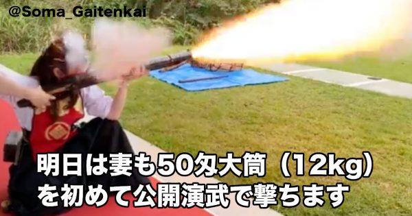 『もののけ姫』のエボシ様?!大迫力の《撃ってみた動画》が22万再生を突破
