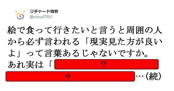 【クイズ】メンタル強者が「現実見た方がいいよ」を《ポジティブ語》に翻訳した結果…